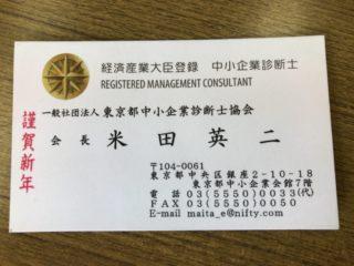 東京都中小企業診断士協会会長名刺