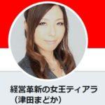 経営革新の女王ティアラ(津田まどか)