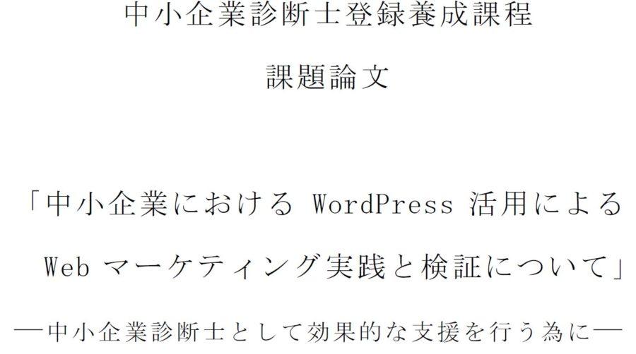 中小企業におけるWordPress活用によるWebマーケティングの実践と検証について