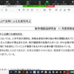 オ-ルジャパン 11月例会(11月13日)の報告