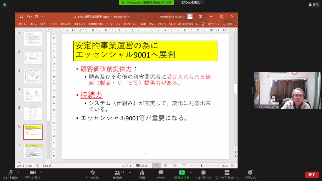エッセンシャル9001提案準備計画 丸山先生