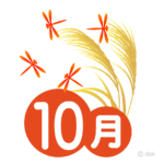 オールジャパン経営協会10月報告