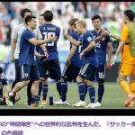 サッカージャーナリスト 六川さんの記事