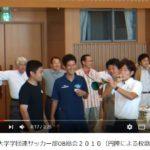 学団連サッカー部OB総会