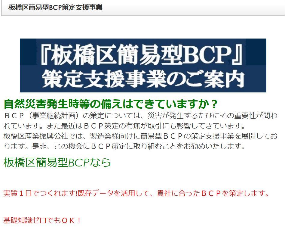 板橋BCP