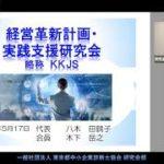 東京都中小企業診断士協会 新勧ピッチ2020 経営革新計画・実践支援研究会 新(KKJS)