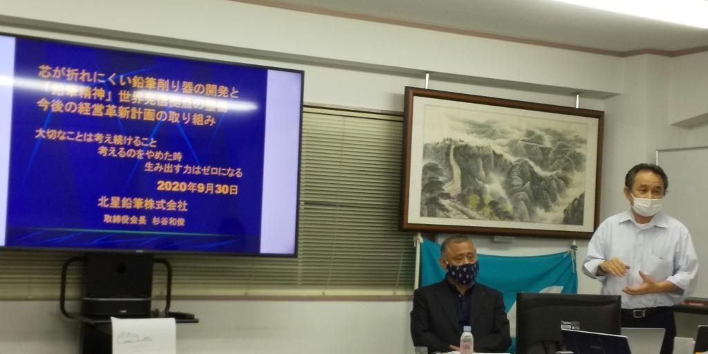 北星鉛筆株式会社 代表取締役社長 杉谷 龍一 様