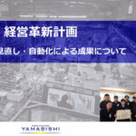 株式会社YAMABISHI 代表取締役 蓮池 一憲 様