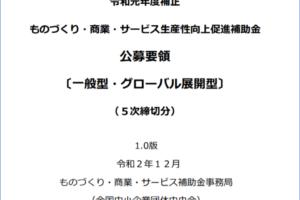 「令和元年度補正 もの補助  (5次締切分)」2月2日申請受付~2月19日<br>【申請支援受付中】