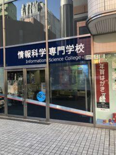 情報科学専門学校