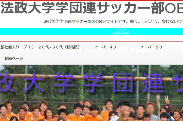 学団練サッカー部OBチームホームページ制作