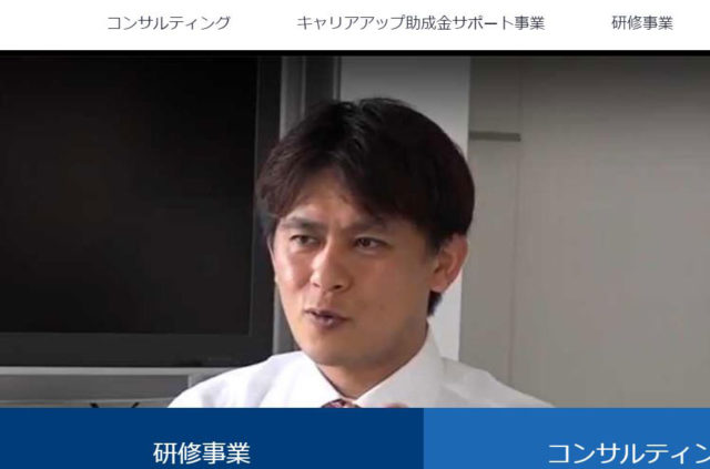 中小企業診断士沢田一茂さんのホームページ制作しました。