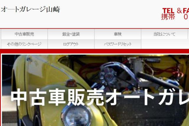 オートガレージ山崎のホームページ制作
