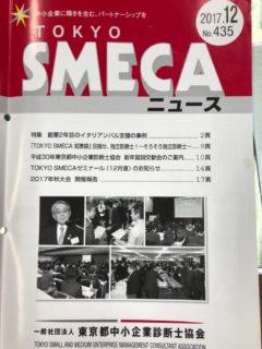 SMECAニュース 表紙