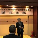 東京都中小企業診断士協会協会会長挨拶
