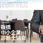 板橋中小企業診断協会