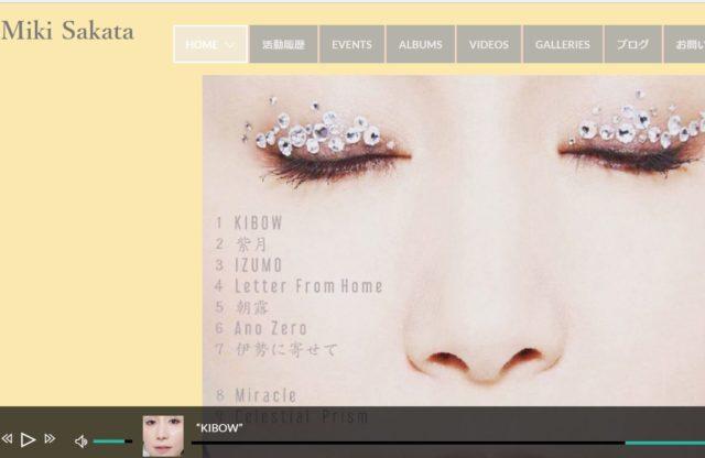 mikisakata 音楽家のホームページ制作