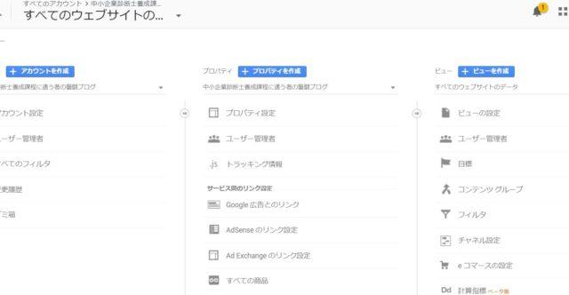 GoogleAnalyticsの設定変更