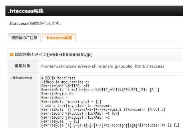 Xサーバー ..htaccess 変更画面