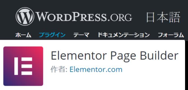 WordPress便利なプラグイン エレメンター」_図1