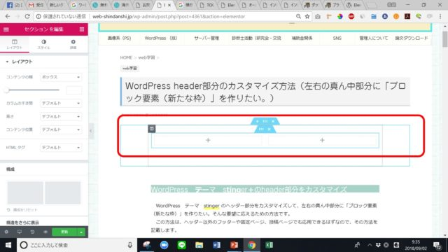 WordPressが得意な中小企業診断士 WEBERの図8
