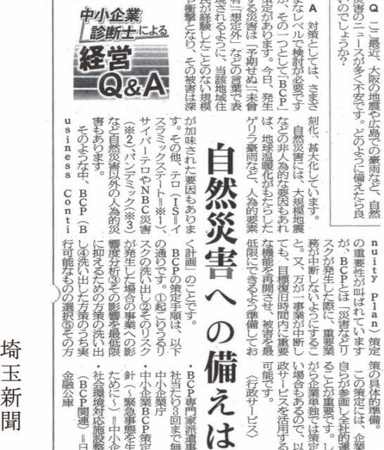 埼玉県中小企業診断士協会(埼玉新聞記事)自然災害への備えは?
