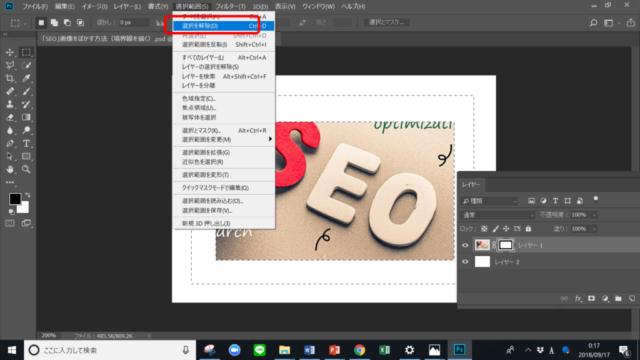 WordPress 制作の技 Photoshop ぼかしの挿入イラスト図10