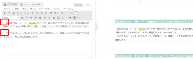 WordPressが得意な中小企業診断士 ブログ図7