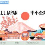 オールジャパン経営協会のホームページのトップ画像