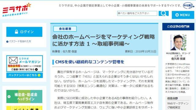 経営者・専門家ニュース「会社のホームページをマーケティング戦略に活かす方法」を公開しました。(2018年10月31日)