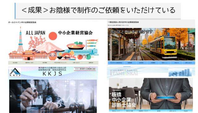 制作したWordPressによるホームページ4件の図