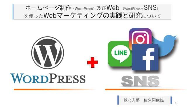 発表資料 WordPressとSNSの図
