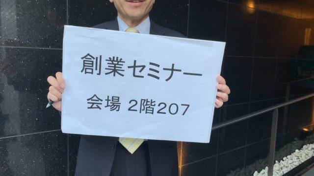東京都・女性・若本・シニア創業サポート事業 創業セミナー 受付
