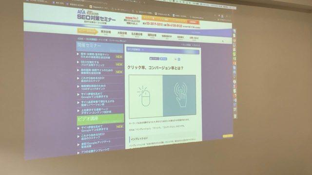 一般社団法人 全日本SEO協会 代表理事 株式会社セミナーチャンネル 代表取締役