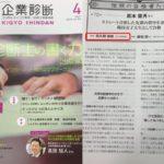月刊 中小企業診断士企業診断4月号