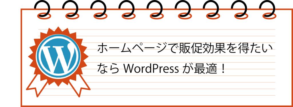 WordPressが一番使い勝手がいい