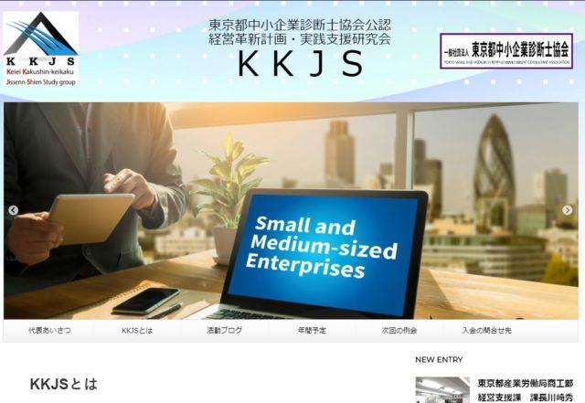 東京都中小企業診断士協会公認  経営革新計画・実践支援研究会