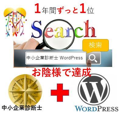 中小企業診断士とWordPressで検索1位の図