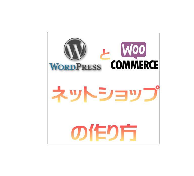 WordPressとwoo commerceでネットショップ