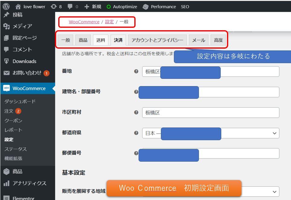 Woo Commerce初期設定画面