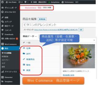 Woo Commerce商品登録画面