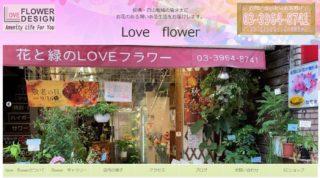 love flower 花屋