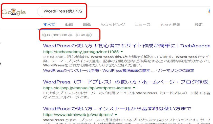 WordPressを検索できる