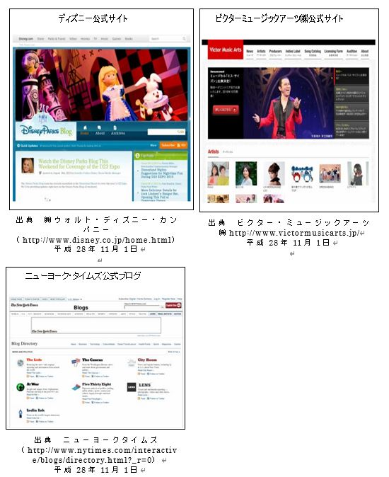 海外の企業サイト          図表3-5 海外有名企業のサイト