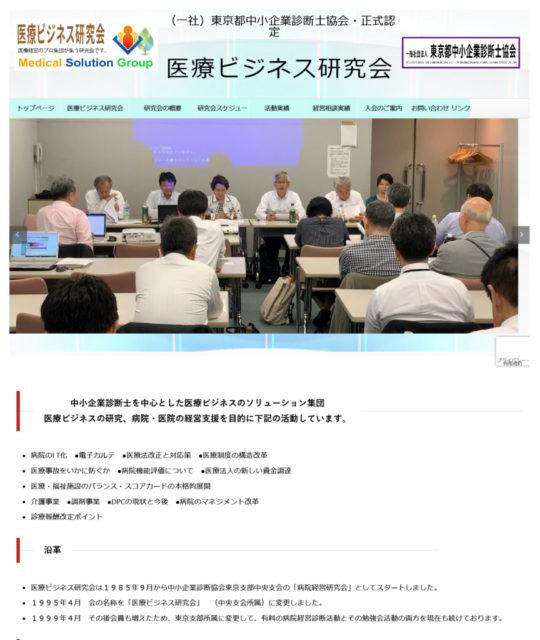 中小企業診断士 医療ビジネス研究会
