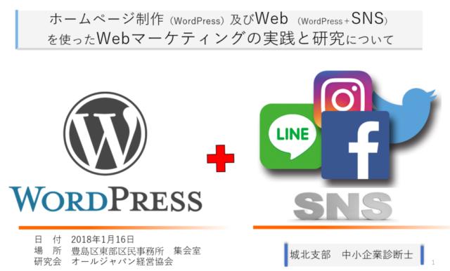 東京都中小企業診断士協会 〜オールジャパン研究会発表