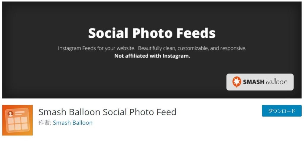 Smash Balloon Social Photo Feed(旧 Instagram feed)