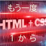 もう一度 1から HTML CSS