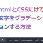 htmlとcssだけで文字にグラデーションする方法