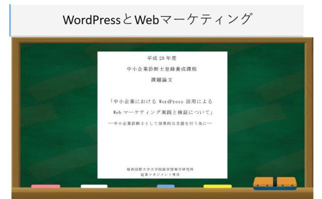 「WordPressとWebマーケティング」」デジタル・マーケティング研究会]2月例会発表